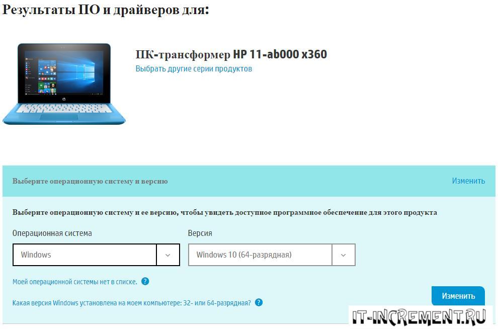 BIOS OBNOVIT HP.