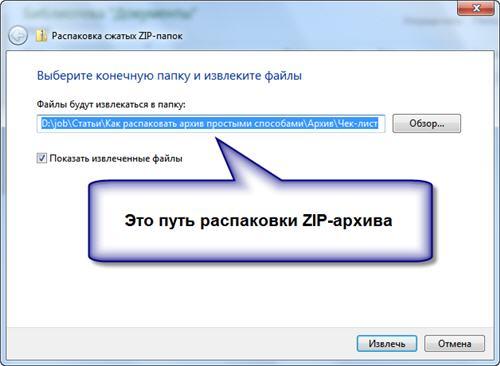 Folder for retrieved files