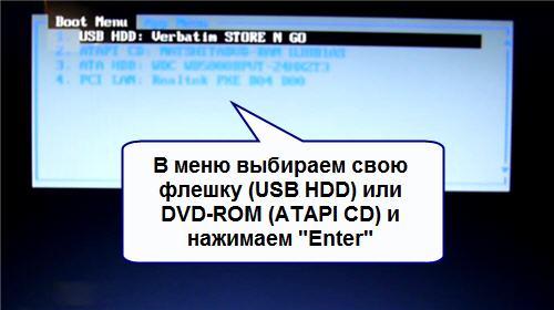 Lenovo laptop menu