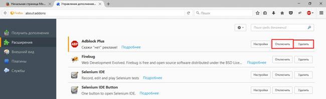 Firefox қосылатын модульдерін кетіру түймелері
