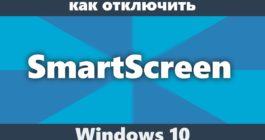 Som i Windows Windows 10 avaktivera helt smart skärm - 5 deaktiveringsmetoder