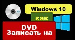 Windows 10 - 4 жолмен және бағдарламалық жасақтамаға қалай жазуға болады