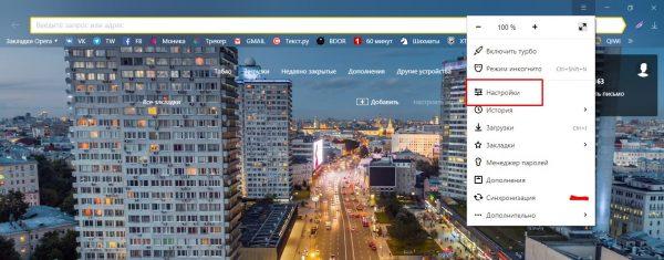 如何打开Yandex.Browser设置