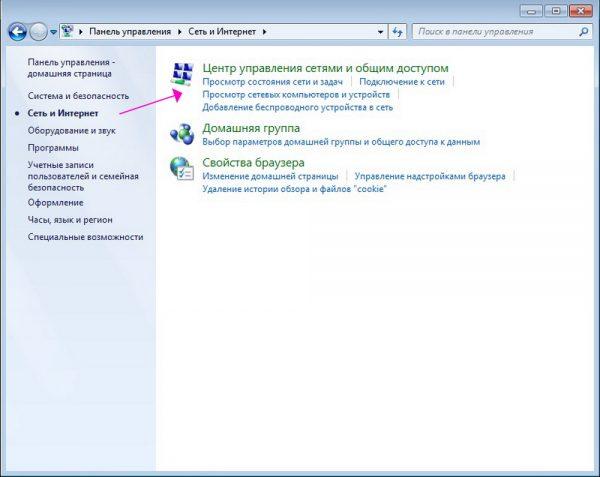 Пункт «Центр управления сетями и общим доступом» в разделе «Сеть и Интернет»