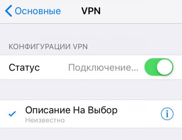 VPN қосыңыз.