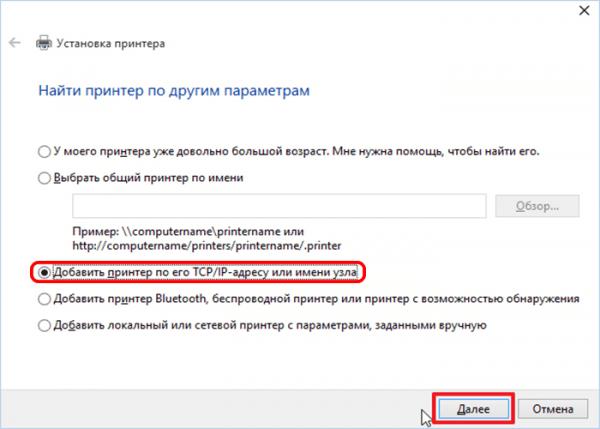 การเลือกเครื่องพิมพ์ IP TCP