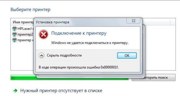 ความผิดพลาด