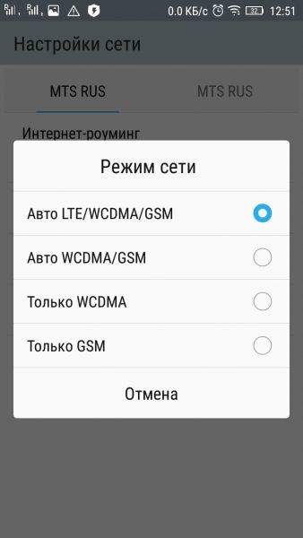 Включение режима 4G