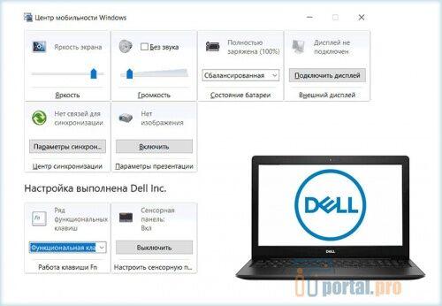 Отключение сенсорной панели ноутбука через Центр мобильности Windows
