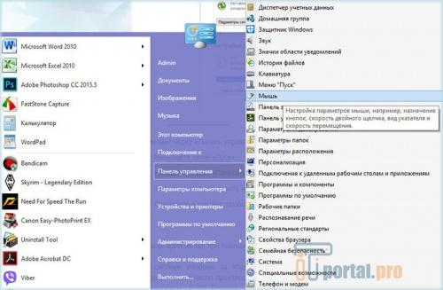 """Путь к вкладке """"Мышь"""" на ноутбуке для отключения тачпада"""