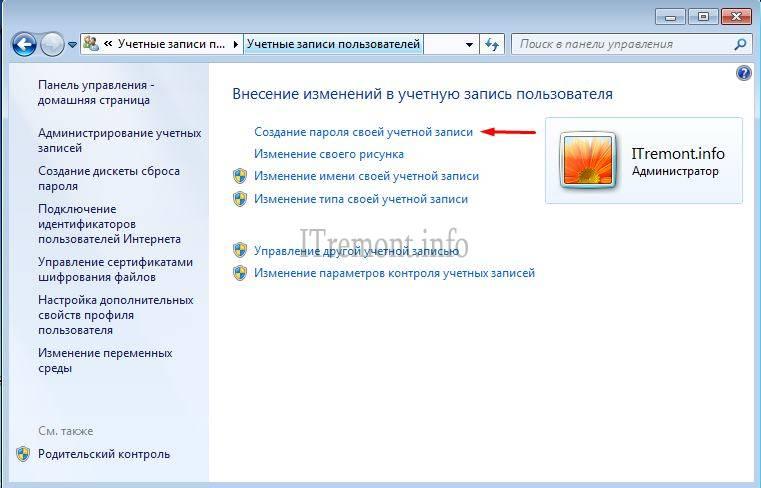 Windows 7 тіркелгі паролін жасау