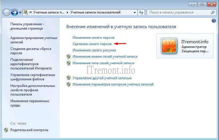 Windows 7-де құпия сөзді шығарыңыз