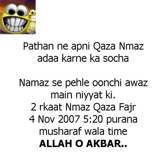 Really Funny Joke Urdu