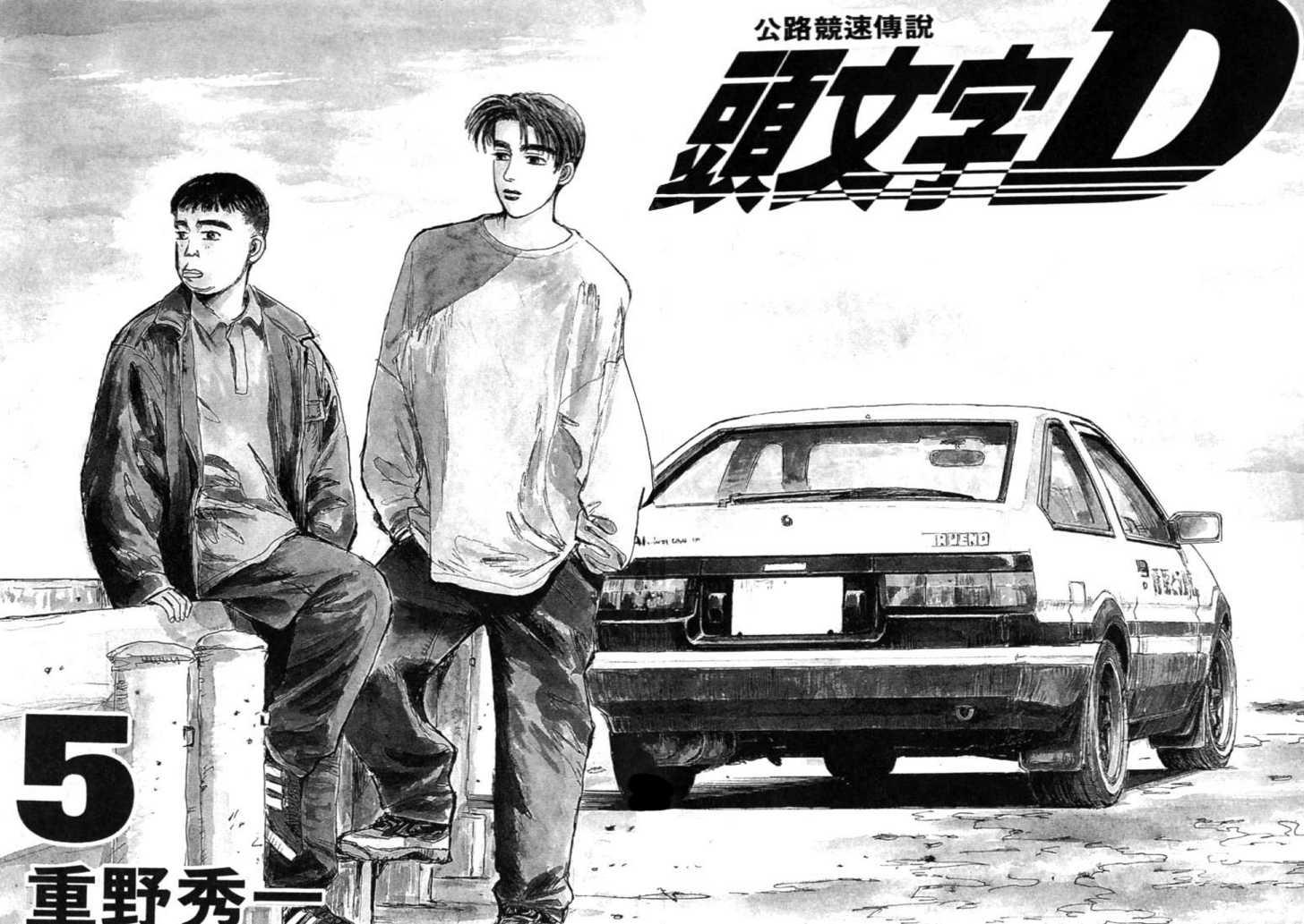 Initial Natsuki D Car