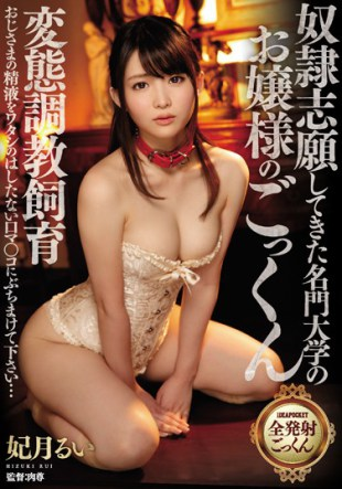IPZ-980 Cum Swallow Care Girl Of A Prestigious College Graduate Who Has Volunteered As A Slave Please Raise The Semen Of Her Uncle 39 s Unclean With Her Miserable Mouth Ma Ruyuki Rui