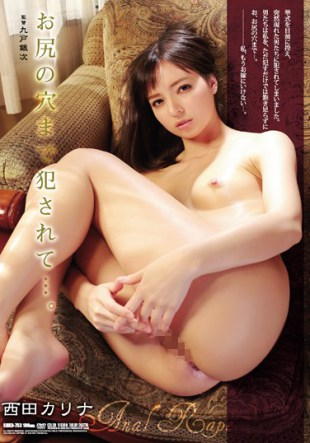 SHKD-753 You Are Fucked Up To The Hole In The Butt Nishida Karina