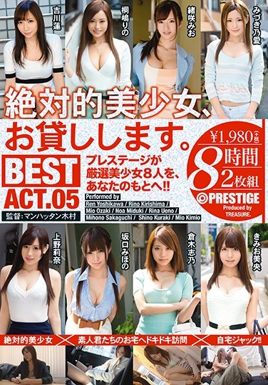 TRE-047 Absolutely Beautiful Girl And Then Lend You BEST 8 Hours ACT 05