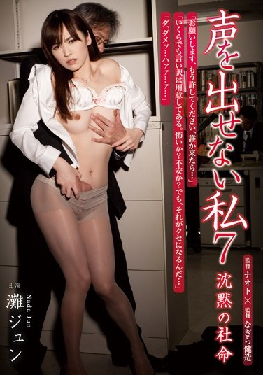 [RBD-684] I Can't Raise My Voice 7 Silent Company Order Jun Nada