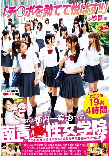 "VVP-002 ""It! Yorokoba To Be Te Erection Cock""But South Of Blue ○ Girls High School Located In The Prime Location Of Tokyo Longing Of School Motto"