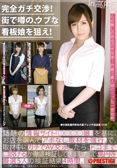 [YRZ-028] Totally Serious Negotiations! Target The Talk Of The Town, Innocent Nurses! Volume 07 In Koenji.