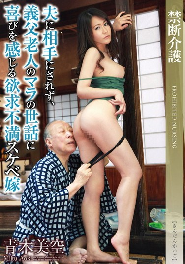 GG-076 Aoki care Misora ​​abstinence