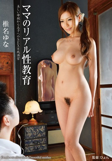 GG-100 Yuna Shiina Real Mom Sex Education