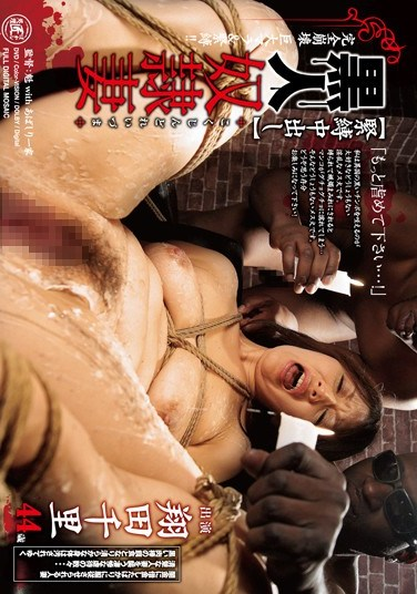 [BDD-25] Creampie Black's Slave Wife Complete Destruction Giant Cock S&M!! Chisato Shoda , 44