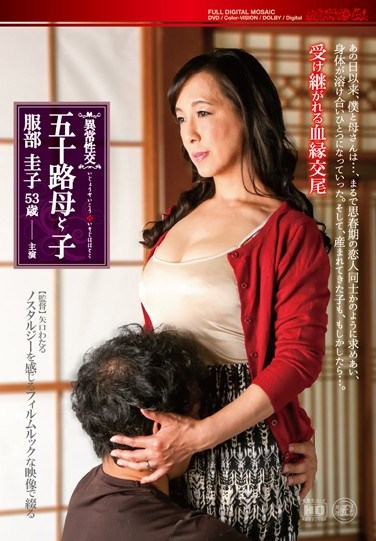 [MOM-23] Abnormal Sex. A Mother In Her 50's And Her Son. Incest Runs In The Family Keiko Hattori