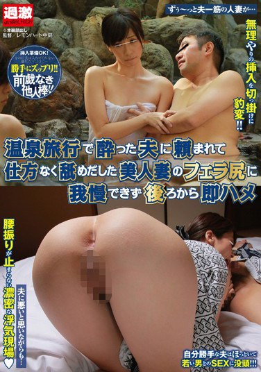 [NHDTA-772] While We Were On A Hot Springs Resort Vacation, My Husband Begged Me To Lick This Beautiful Married Woman In The Ass And Give Her An Anal Blowjob, But I Couldn't Help Myself And Had Myself A Quickie