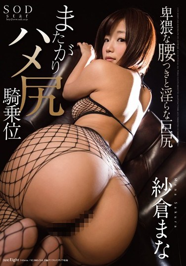[STAR-583] Mana Sakura – Obscene Hips and a Big Dirty Ass – Straddling Cowgirl Fuck With Her Ass Exposed