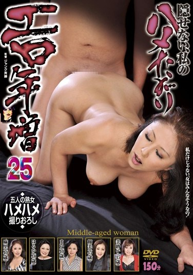[MAMA-328] Erotic Mature Woman 25