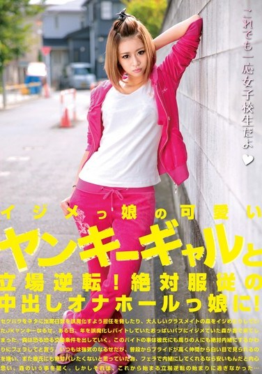 TBTB-072 Cute Yankee Gal And Position Reversal Of Ijimemmusume!in Girls With Onahoru Out In The Absolute Obedience! Mirai Naruse