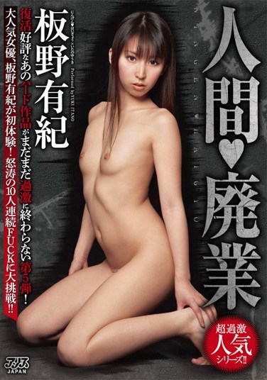 DV-1532 Human Going Out Of Business Itano Yuki