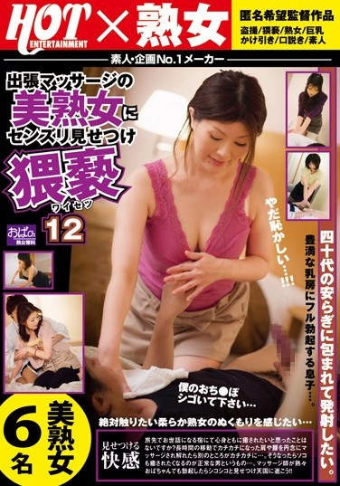 HOC-087 12 Obscenity Confronted Senzuri In Beautiful Mature Woman Massage Business Trip
