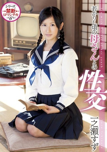 IENE-386 Ichinose Fuck Tin And Mother Of Younger Days