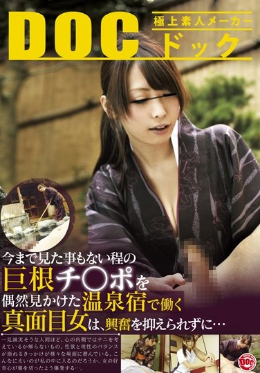 RDD-140 Serious Woman Working At A Hot Spring Inn By Chance I Saw A Cock Po Ji ○ Never Seen Until Now, Without Being Suppressed Excitement …