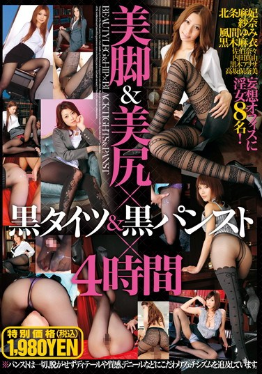 SBB-137 Black Tights And Black Pantyhose 4 Hours × × Ass & Legs
