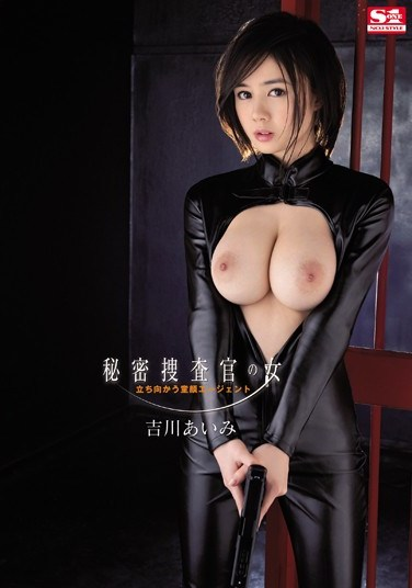 SNIS-243 Baby-faced Agent Yoshikawa Manami Woman To Confront A Secret Investigator