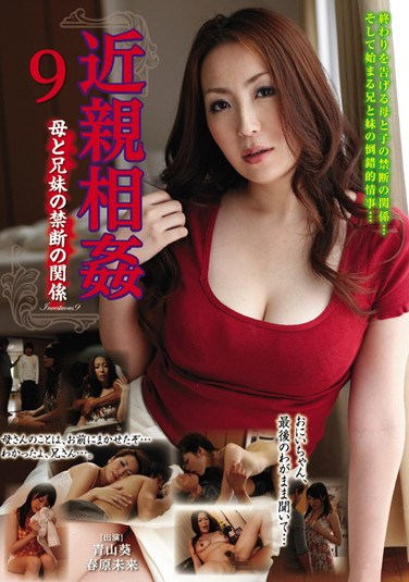 UMD-375 Forbidden Relationship Of Brother And Sister And Mother Incest 9