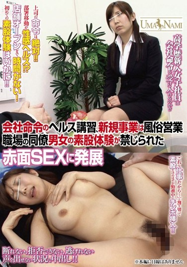 UMSO-008 Health Training Of Company Instruction, New Business Development To Blush SEX That Intercrural Sex Experience Of Men And Women Co-workers Of Sex Industry Workplace Is Forbidden