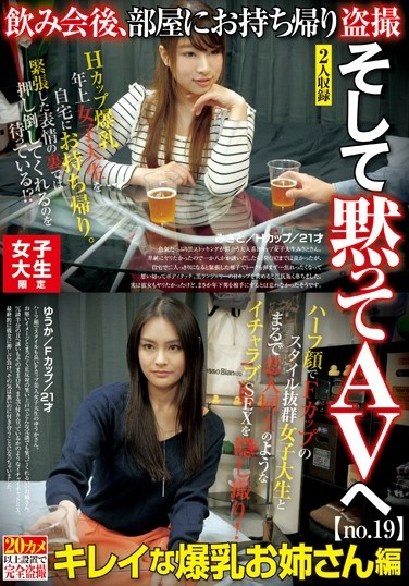 AKID-052 After Girls' College Limited Drinking Party, Take It Home And Take A Voyeur And Silently To AV 1 19 Beautiful Breasts Sister Hen Misato / H Cup / 21 Years Old Yuka / F Cup / 21 Years Old