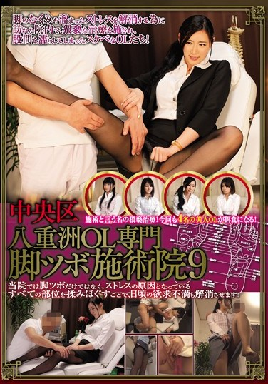 [CLUB-312] Central Tokyo Office Lady's Special Spread Legged Treatment 9