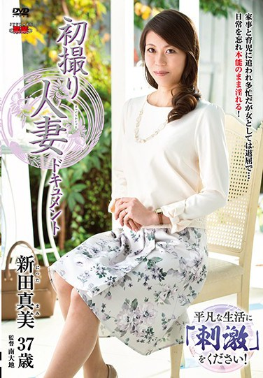 [JRZD-706] First Time Filming My Affair Mami Nita