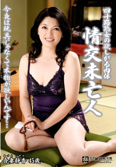 [MATU-79] Body Of Desire For A 40-Something Mature Woman Sexual Widow Shizuka Azuma