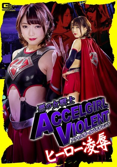 GTRL-40 Evil Woman Warrior Accelerator Girl Violent Hero Rape