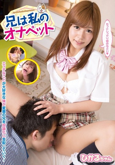 [JUMP-4008] My Big Brother Is My Masturbation Pet Little Miss Hikaru