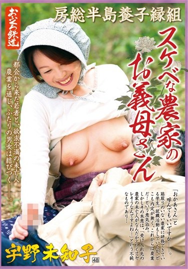 [OFKU-010] Adopted Son Of The Boso Peninsula – Kinky Farming Stepmom Michiko Uno