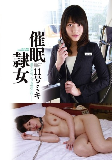 [HSL-011] Hypnotized Sex Slave – No. 11 Miki