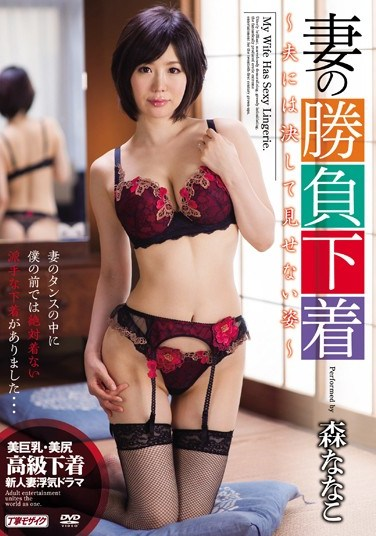 "[MDYD-874] Wife's ""Lucky"" Underwear – Certainly Won't Show My Husband – Nanako Mori"