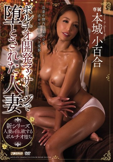 [MEYD-075] G-Spot Exploitation – Corrupting A Married Woman With An Erotic Massage Sayuri Honjo